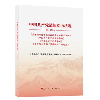 中国共产党最新党内法规(图解版)