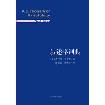 叙述学词典(精装)