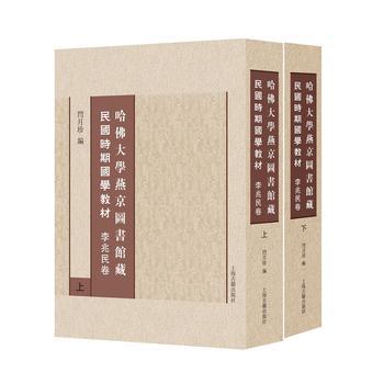哈佛大学燕京图书馆藏民国时期国学教材(李兆民卷)(全二册)
