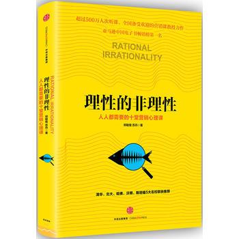 理性的非理性:每人都必读的十大营销心理课