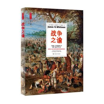 战争之谕:胜利之法与现代战争形态的形成、