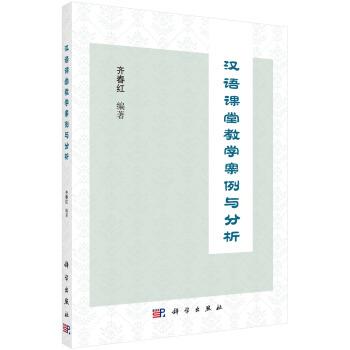汉语课堂教学案例与分析