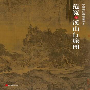 中国画经典临摹范本・范宽与溪山?#26032;?#22270;