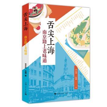 舌尖上海:南京路上老味道