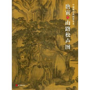 中国画经典临摹范本·唐寅与山路松图