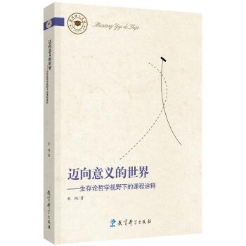 迈向意义的世界——生存论哲学视野下的课程诠释