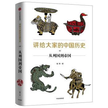 讲给大家的中国历史3:从列国到帝国