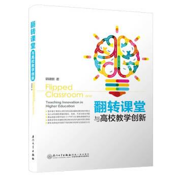 研精覃思教育丛书:翻转课堂与高校教学创新