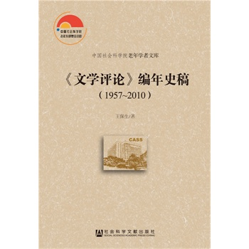 《文学评论》编年史稿(1957-2010)