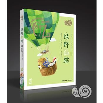 蜗牛小书坊·绿野仙踪