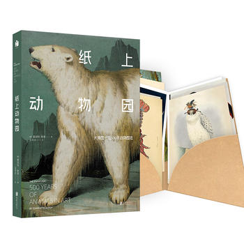 纸上动物园:大英图书馆500年动物图志(精装)