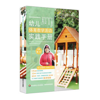 幼儿体育教学活动实践手册