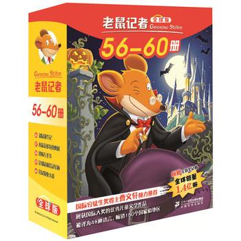 老鼠记者全球版 礼盒装 第六辑(56-60)