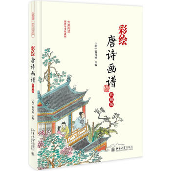 彩绘唐诗画谱(珍藏版)