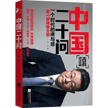 中国二十问