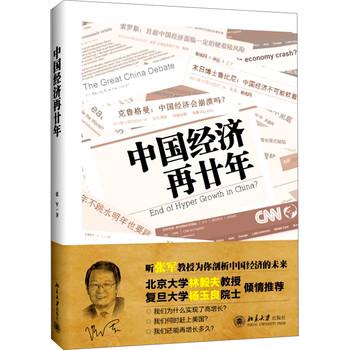 中国经济再廿年