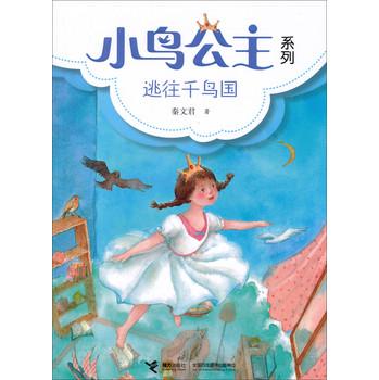小鸟公主系列:逃往千鸟国