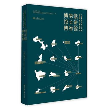 博物馆馆长讲博物馆:石窟、丹青、吉金,文化传承与家国命运(精装)