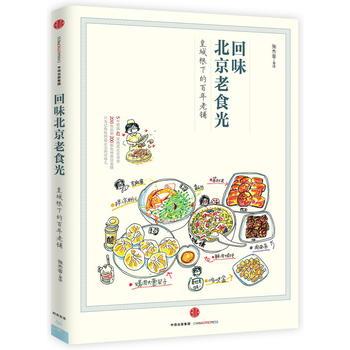 回味北京老食光:皇城根下的百年老铺