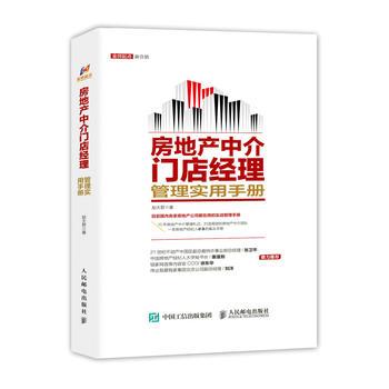 房地产中介门店经理管理实用手册