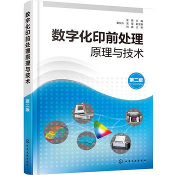 数字化印前处理原理与技术(第二版)