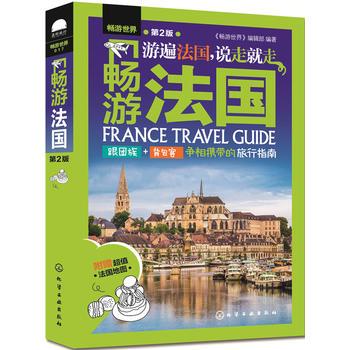 畅游世界--畅游法国(第2版)
