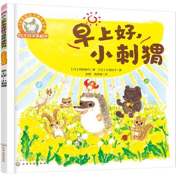 铃木绘本第2辑 0—3岁宝宝好习惯养成系列--早上好,小刺猬