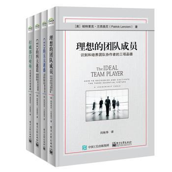 克服团队协作五种障碍系列图书