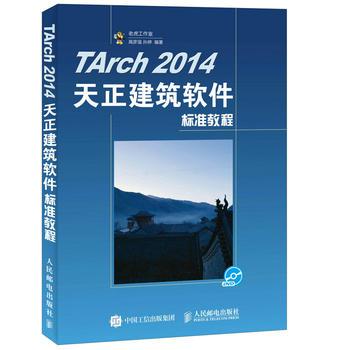 TArch 2014天正建筑软件标准教程