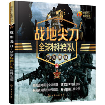 军事百科典藏书系--战地尖刀:全球特种部队百科图鉴