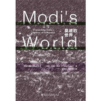 莫迪的世界
