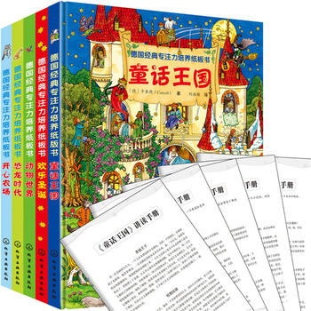 德国经典专注力培养纸板书(套装5册)