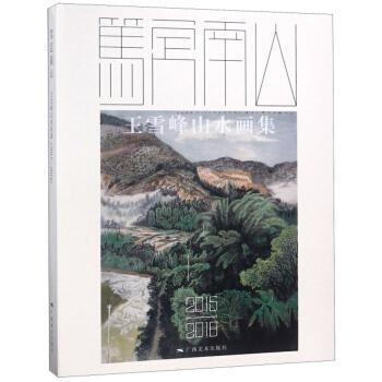 笃定南山(王雪峰山水画集2015-2018)