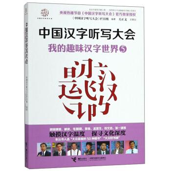 中国汉字听写大会:我的趣味汉字世界(5)