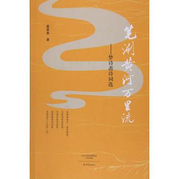 笔涮黄河万里流:梦诗斋诗词选