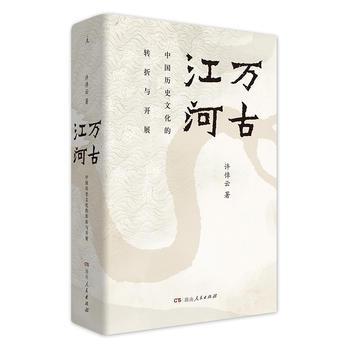 万古江河:中国历史文化的转折与开展(精装)