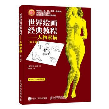 世界绘画经典教程 人物素描 第3版