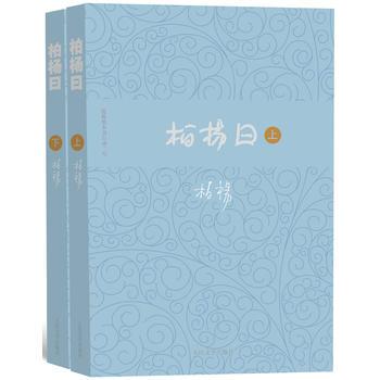 柏杨历史系列 柏杨曰(上下)