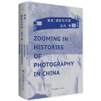 聚焦:摄影在中国(精装)