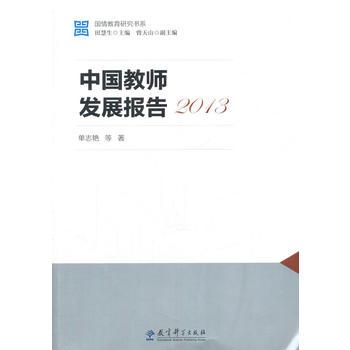 国情教育研究书系:中国教师发展报告2013