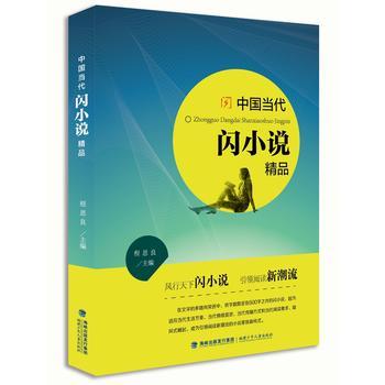 中国当代闪小说精品