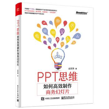 PPT思维:如何高效制作商务幻灯片