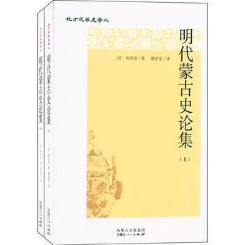 明代蒙古史论集(上下册)(修订版)