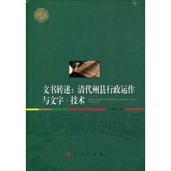 文书转述:清代州县行政运作与文字·技术