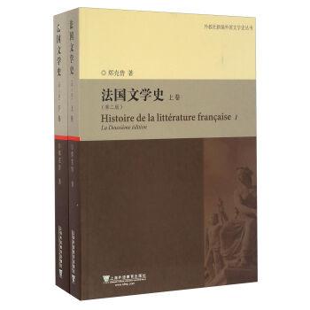 外教社新编外国文学史丛书:法国文学史(第2版 上下卷)