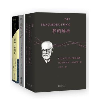 弗洛伊德经典套装:梦的解析+性学三论+精神分析引论(套装共3册)