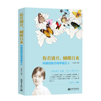你若盛开,蝴蝶自来:林徽因教你做幸福女人