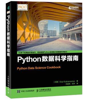 Python数据科学指南