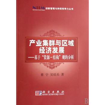 """产业集群与区域经济发展——基于""""资源-结构""""观的分析"""