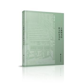 上海图书馆西文珍本书目
